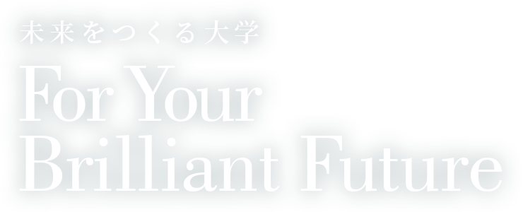 未来をつくる大学 For Your Brilliant Future